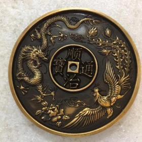 古玩老钱币收藏纯铜风水铜器摆件大清镇库龙凤呈祥加厚加大五帝钱