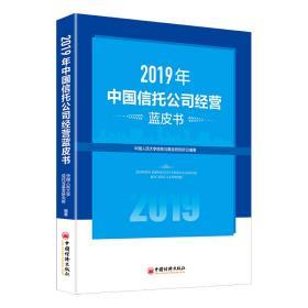 2019年中国信托公司经营蓝皮书