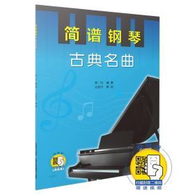 简谱钢琴 古典名曲