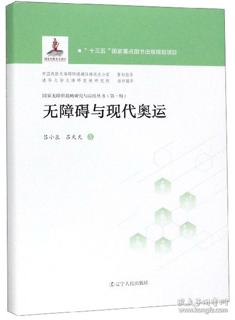 无障碍与现代奥运 专著 吕小泉,吕天天著 wu zhang ai yu xian dai ao yun