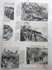 解放军画报(1970年第10期)增刊,缺4页.8开