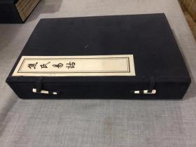 中国书店藏版古籍书刊    2007年原版重刷版《焦氏易诂》 线装全四册  带函套