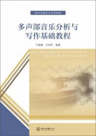 多声部音乐分析与写作基础教程/肇庆学院校本系列教材