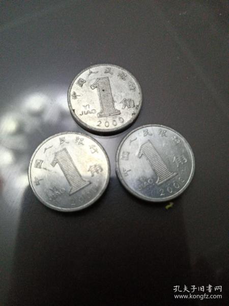 2000年兰花一角铝硬币流通币三枚