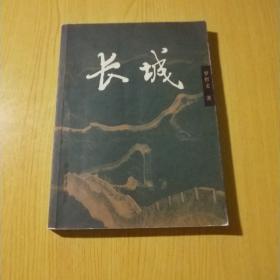 长城  清华大学出版社