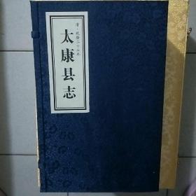 太康县志  清乾隆二十六年八函