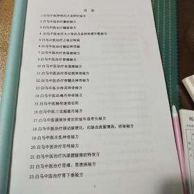 白马中医秘方资料