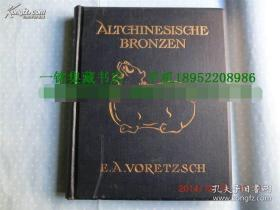 【现货 包邮】《中国古代青铜器》1924年1版 E.A.VORETZSCH 著 169面整版图像 1大幅中国地图  中国铜器源流 / Altchinesische Bronzen