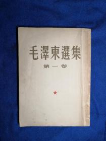 毛泽东选集第1卷北京1版1印一九五一年十月北京第一卷第一版第一次印1951年10月。