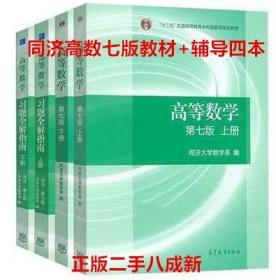 高数同济大学第七版 7版上册 下册 习题全解指南 高教