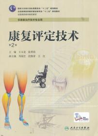 康复评定技术(第2版/高职康复) 人民卫生出版社 97871171946