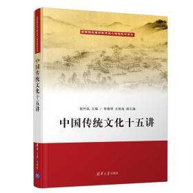 中国传统文化十五讲/高等院校通识教育核心课程教材系列