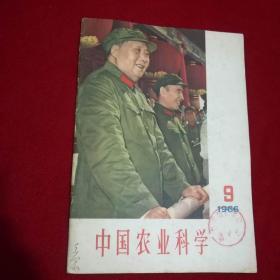 中国农业科学1966年第9期(封面毛林在天安门合影),品不错见图