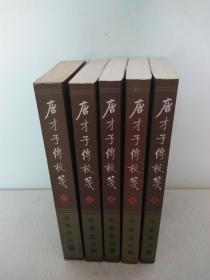 唐才子传校笺(全五册)