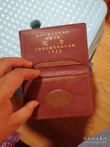 1936年第十一届世界运动会中国代表纪念  钱包  民国 中国代表团第二次去德国 奥运会纪念钱包,见证中国民国体育史的珍贵实物
