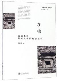 在场:流动电影与当代中国社会建构