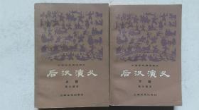 1979年8月上海文化出版社出版发行《后汉演义》(上下)全二册、一版一印