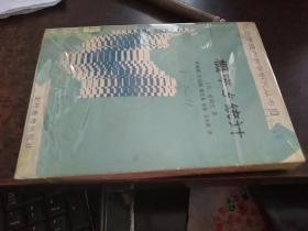 概率与统计(日本新高中数学研究丛书10)