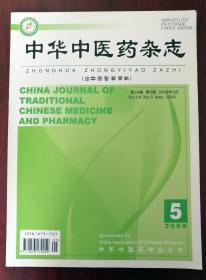 中华中医药杂志2009-05