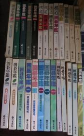 1981-2006年日本围棋年鉴