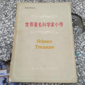世界著名科学家小传
