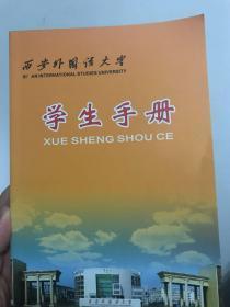 西安外国语大学学生手册