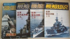 舰船知识增刊近代战列舰全集 世界战列巡洋舰全集 世界重巡洋舰全集 世界轻巡洋舰全集