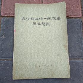 长沙马王堆发一号汉墓掘简报