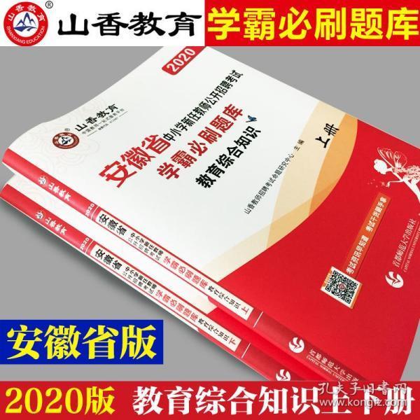 山香2020安徽省中小学新任教师公开招聘考试学霸必刷题库教育综合知识(上下)