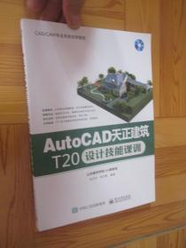 AutoCAD天正建筑T20设计技能课训(附光盘)  16开