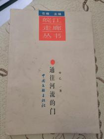 签赠本:通往河流的门——皖江走廊丛书