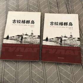古拉格群岛:文艺性调查初探