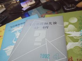 飞行事故和失效分析 1991年3, 92年4, 93年4, 94年1【4本】