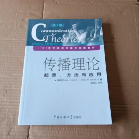 传播理论:起源、方法与应用(第五版)