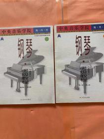 中央音乐学院海内外钢琴(业余)考级教程(一)(二)第一级-第五级