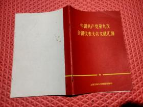 美品未阅崭新《中国共产党第九次全国代表大会文献汇编》