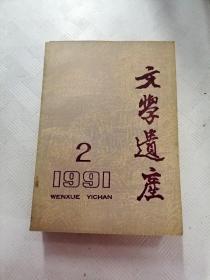Q003267 文学遗产1991/2含加深理解关于文化遗产的批批判继承方针/尚意的诗学与宋代人文精神/略论儒家的文学理性原则等