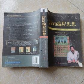 Java编程思想(第4版)[书角如图有20页破损,内容不少页]