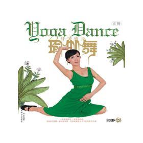 纤美修身:瑜伽舞-玄舞(BOOK+DVD) 中映良品 上海人教海文图书音像有限公司9787883527831正版全新图书籍Book