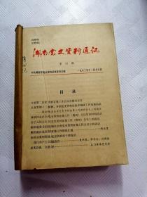 Q006619 湖南党史资料通讯部(82-85)唐家钧共25期含毛泽东关于抗日战争时期经济工作的路线、方针、政策/邓中夏与北京大学等