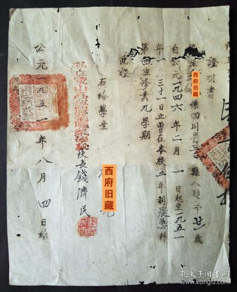 1951年,四川三台县,私立象山高级农业职业学校,农艺科毕业证明书,背有修补