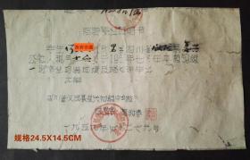 1959年,四川省仪陇县复兴中学校临时毕业证明书,周和春校长签发,背有修补