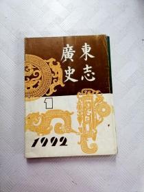 Q010622 广东史志总31含论地方志对中国地理学的贡献/《南雄县志》特色初探/宋代广州市舶司的历史作用/清末民初广州的生丝贸易等