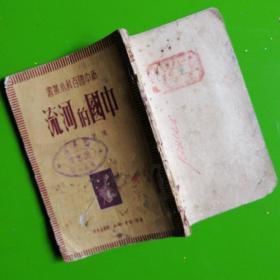 中国百科小丛书-中国的河流