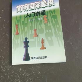简明国际象棋入门讲座