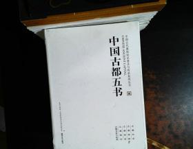中国古都五书(全五册)(带盒套,盒有破损)