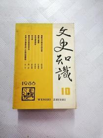 Q012105 文史知识总64含佛教在中国的流传和发展/略论中国佛教的特质/漫谈塔的来源及演变/怎样认识佛徙的人生观和道德观等
