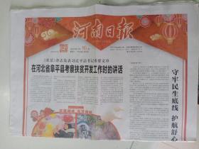 河南日报2021年2月16日(4版)