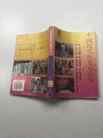 中国近代历史小故事