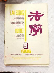 Q024326 法学1986/8含经济立法的超前性初探/饮酒引起犯罪的责任能力评定/法学研究中的多维视野方法/社会治安综合治理浅论等